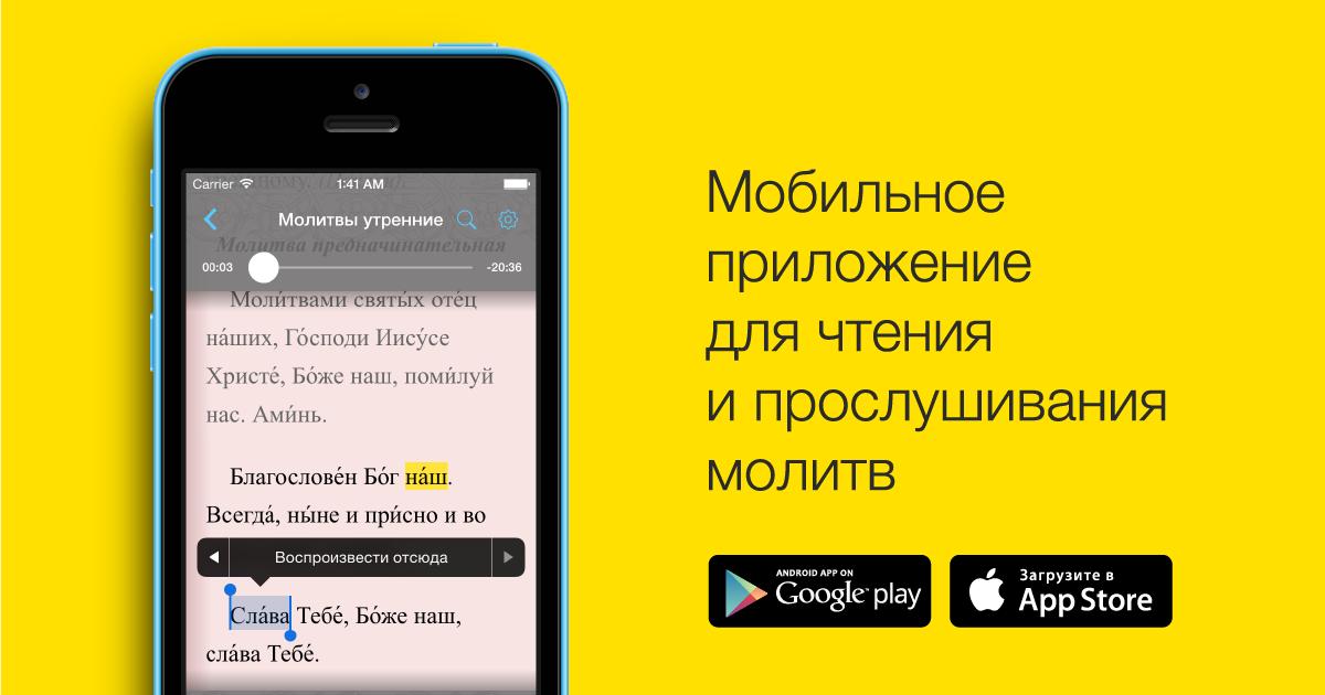 audiomolitvoslov.ru